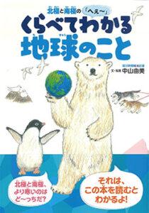 アド・クレールで担当した雑誌「くらべてわかる地球のこと」