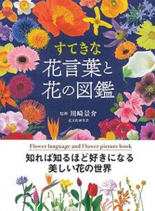 アド・クレールが手掛けた「すてきな花言葉と花の図鑑」