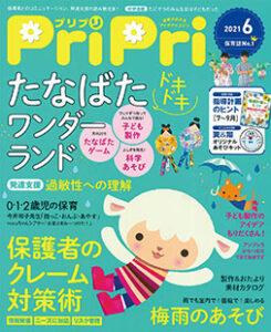 アド・クレールが手掛けた雑誌「PriPri」