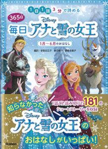 アド・クレールが手掛けた書籍「毎日アナと雪の女王」